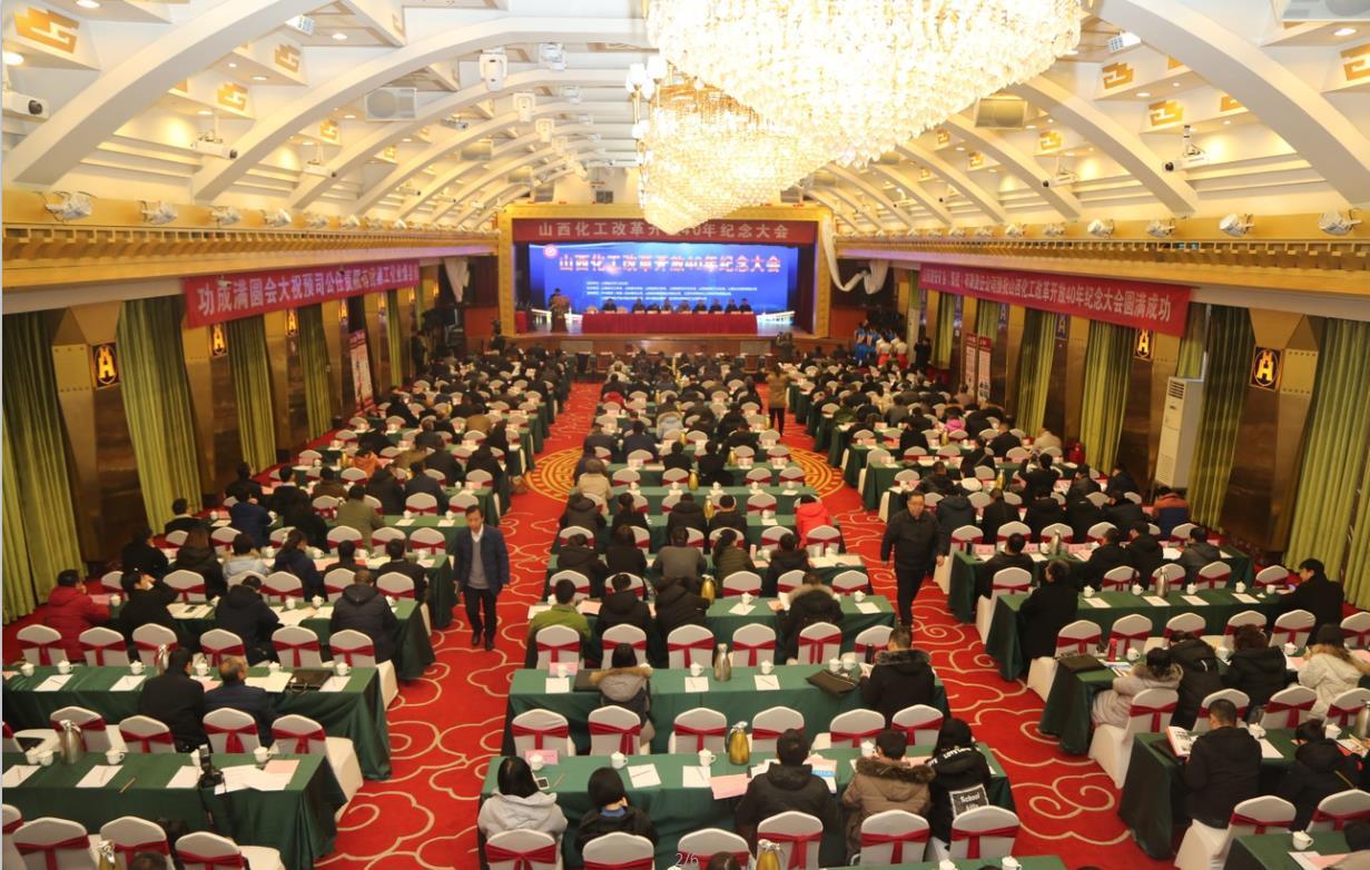 山西化工改革开放40年纪念大